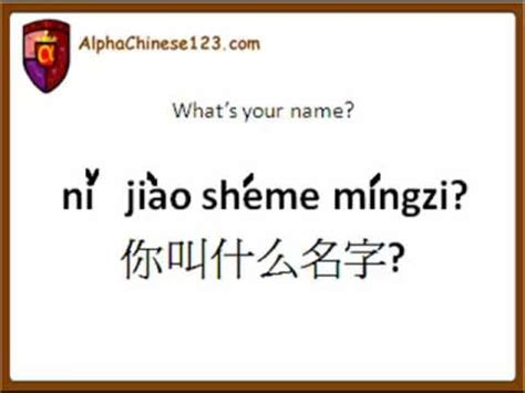 what s in a name perhaps a great deal the wisdom daily what is your name learn mandarin speak learning