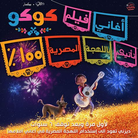 film disney en arabe the animated feature coco to receive a special egyptian