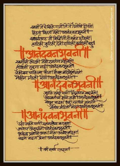 Wedding Fonts In Marathi by 24 Best Marathi Poems Images On Literature