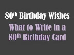 80th birthday wishes what to write in an 80th birthday card 80th
