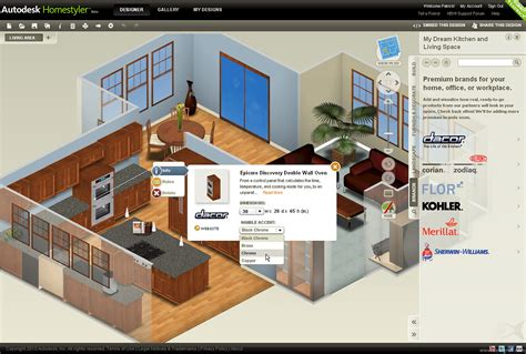 free online autodesk home design software 免費在線室內設計軟體 autodesk homestyler 室內設計工程文章 jun long interior decoration
