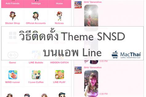 theme line x ข นตอนและว ธ การต ดต ง theme snsd บนแอพ line สำหร บ