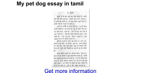 Essay On My Family In by Essay On My Family In Tamil Docoments Ojazlink