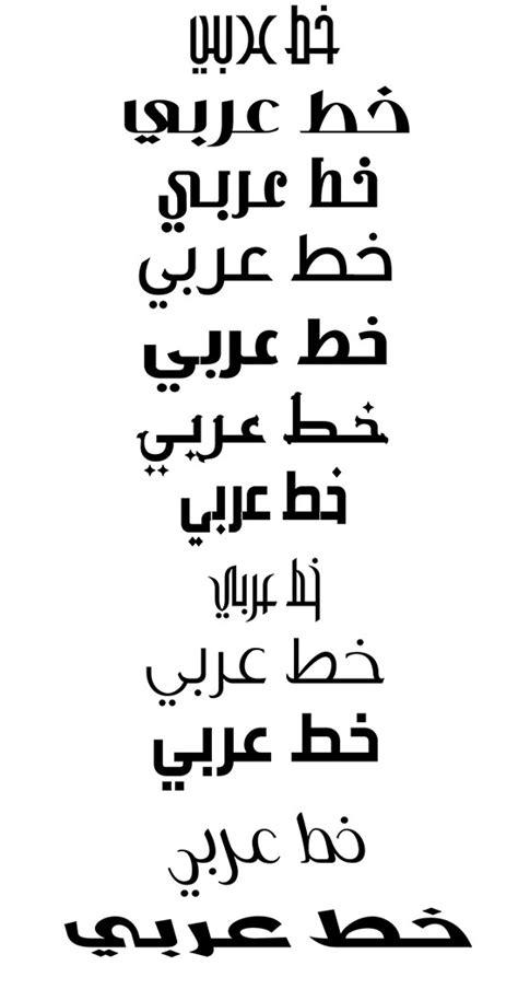 urdu font design online 400 urdu arabic fonts to download shagilani
