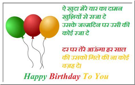 Happy Birthday Wishes To Friend Sms Happy Birthday Sms In Hindi Birthday Hindi Sms