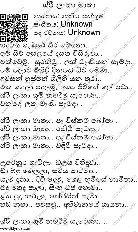 Sri Lanka National Anthem Tamil Mp3 Free Download
