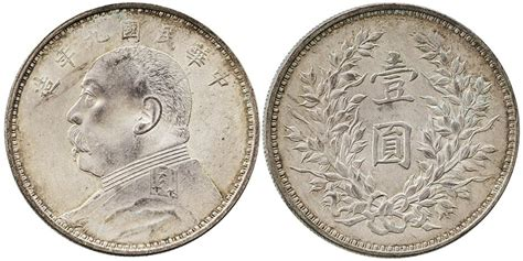 china 1 dollar 1920 china republic 1 dollar yuan year 9 1920