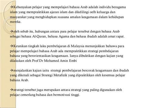 Menghidupkan Ajaran Rohani Islam faktor pemilihan penggunaan strategi pembelajaran bahasa