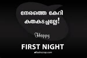 Wedding Wishes Malayalam Quotes First Night Flashscrap Com