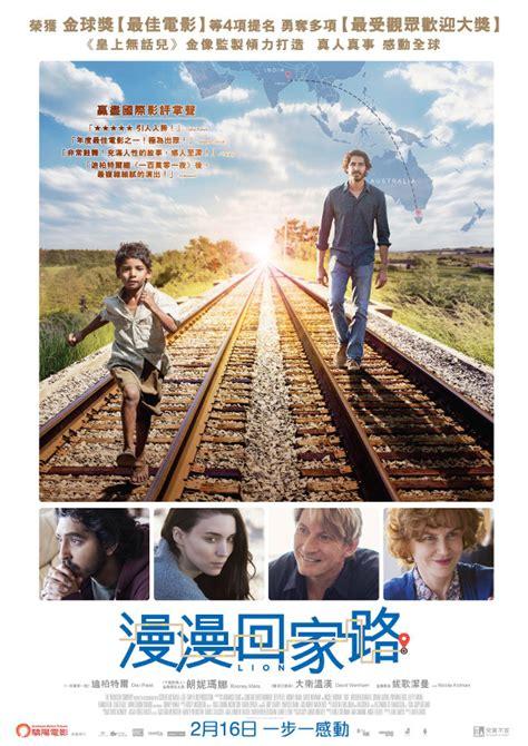 film lion 2017 漫漫回家路 優先場 感情蒼白 食之無味 有故事的旅人 x 晞 觀影記事