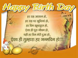 Son And Daughter In Law Wedding Card Birthday Wishes In Hindi Birthday Images Pictures