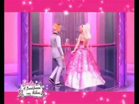 film barbie w swiecie mody cda barbie η βασίλισσα της μόδας τραγούδι youtube