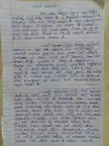 World Without Water Essay by Government Pani Bachavo Script In Gujarati