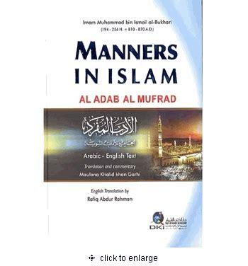 Al Adab Al Mufrad By Islamic Book manners in islam al adab al mufrad imam bukhari s book