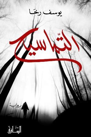 tra tahrir e l impero ottomano il cairo dello scrittore