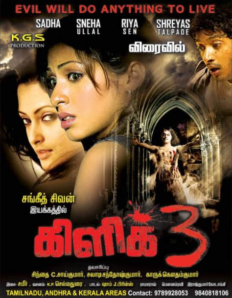 dvd format tamil movies free download free tamil movies