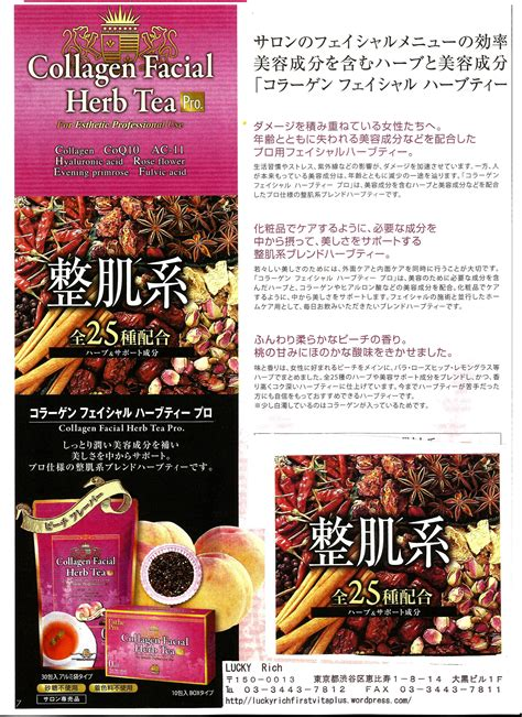 Collagen Tea luckyrichjapan your one stop and health shop