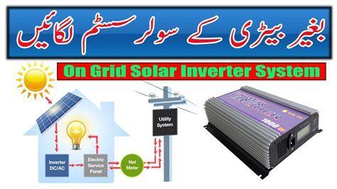 On Grid Solar power Inverter System Without Battery Urdu