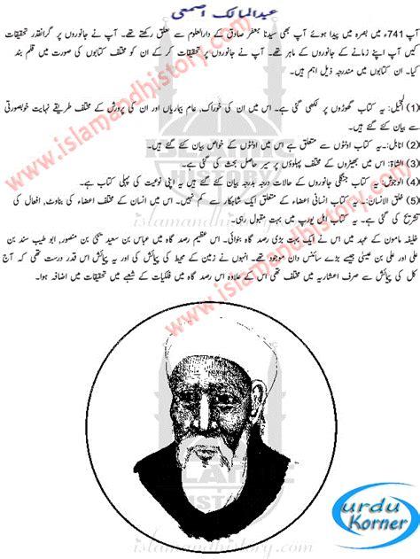 biography islamic scientist abdul malik asmai history in urdu muslim scientists
