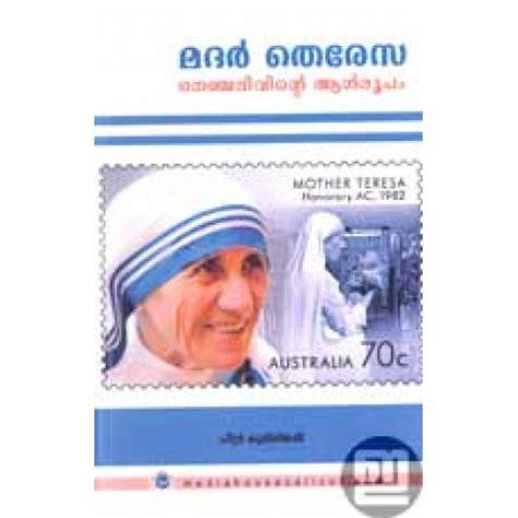 biography mother teresa malayalam mother teresa nenchalinte aalroopam indulekha com