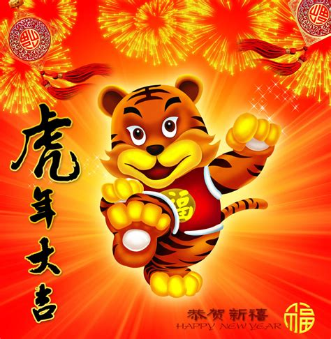 new year tiger happy new year tiger images