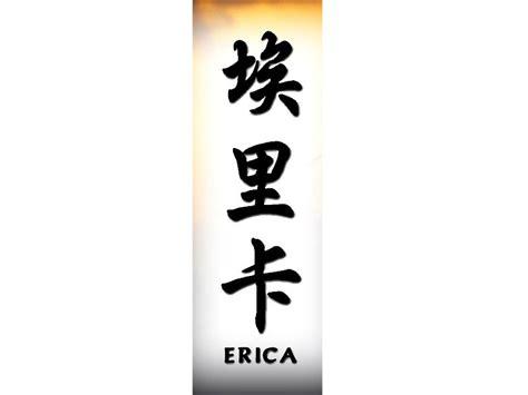 tattoo name erica erica tattoo e chinese names home tattoo designs