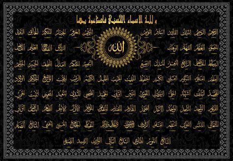asmaul husna 99 names of allah with urdu translation allah names 99 asmaul husna arabic recitation with