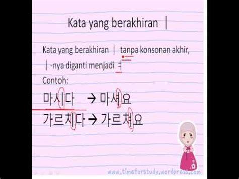 bentuk bentuk kata kerja bahasa korea perubahan bentuk kata kerja bag 2