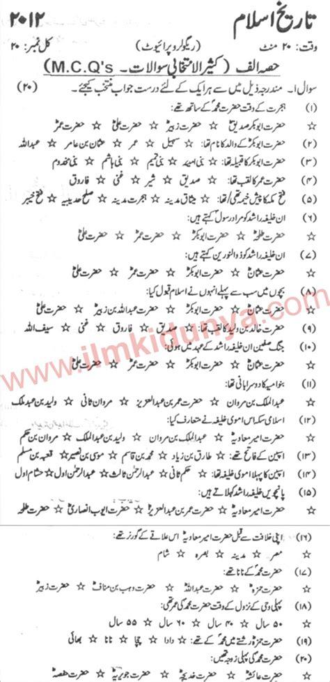 new year history in urdu karachi board islamic history 1st year past paper 2012