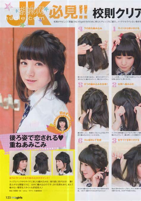 japanese hair magazine japanese magazine your youtopia