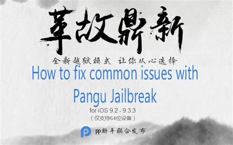 how to fix common issues of pangu ios 9 3 3 9 2 jailbreak