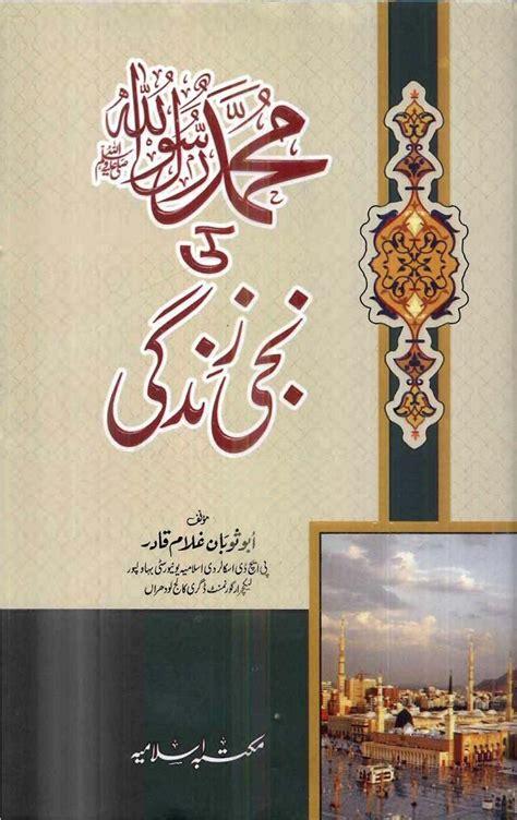 hazrat muhammad saw ki zindagi urdu e books for download muhammad saw ki niji zindagi by abu