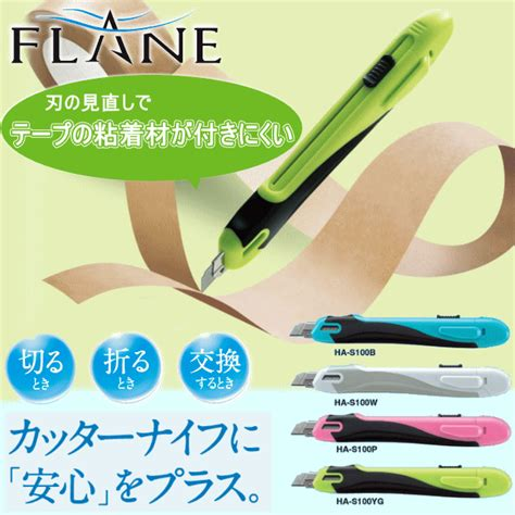 Kokuyo Flane Cutter Knife Ha S100 maejimu rakuten global market kokuyo co ltd safety