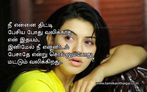 tamil kavithai tamil kavithai pirivu holidays oo