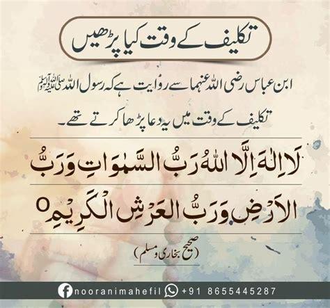 beautiful islamic dua best 25 urdu dua ideas on quran sharif