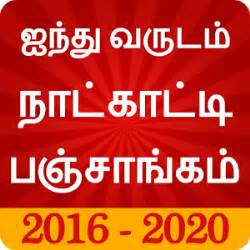 Calendar 2018 Tamil Tamil Calendar Panchangam 2018 Android Apps On Play