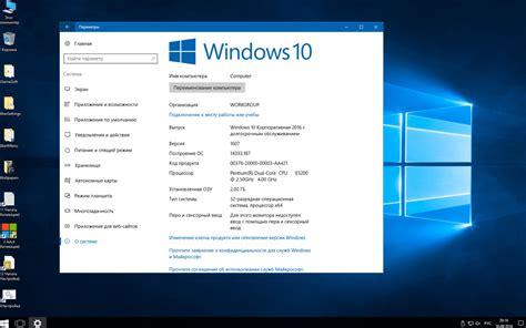windows 10 enterprise очень быстрая windows 10 enterprise ltsb 2016 x32 x64 v1607