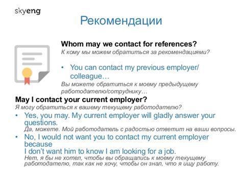 May We Contact Your Current Employer Background Check собеседование на английском секреты