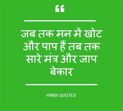 hindi positive quotes pic hindi positive quotes images