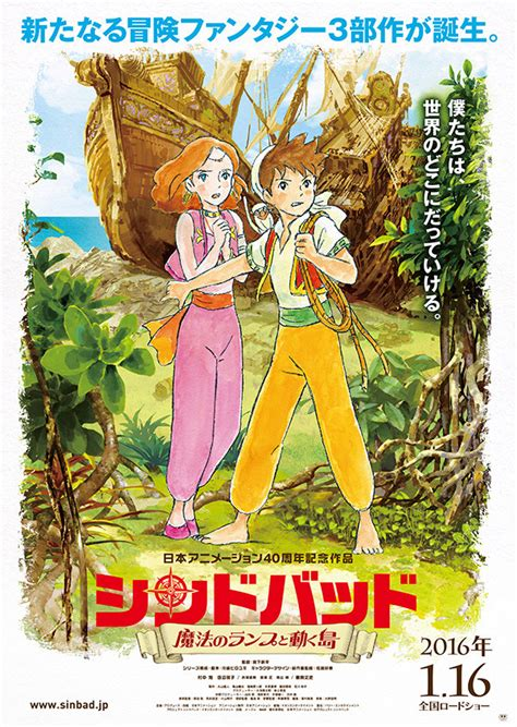 film anime vire 2015 crunchyroll quot sinbad the magic l and the moving
