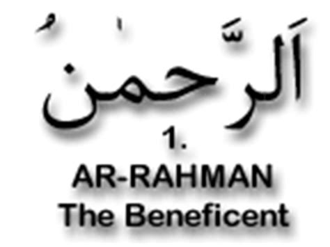 who is ar rahman allah mp3 download al asma al husna 99 beautiful names of allah swt