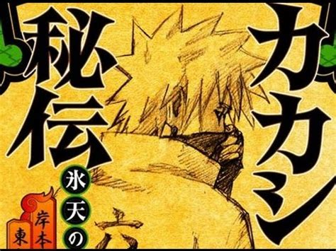 6 Facts About Skinbook The New by Secret Kakashi Cover Revealed New Official Book