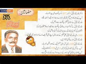 Allama Iqbal Essay In For Class 4 by Allama Iqbal Essay Essay On Allama Iqbal Allama Iqbal Essay Allama Iqbal Essay Allama Iqbal