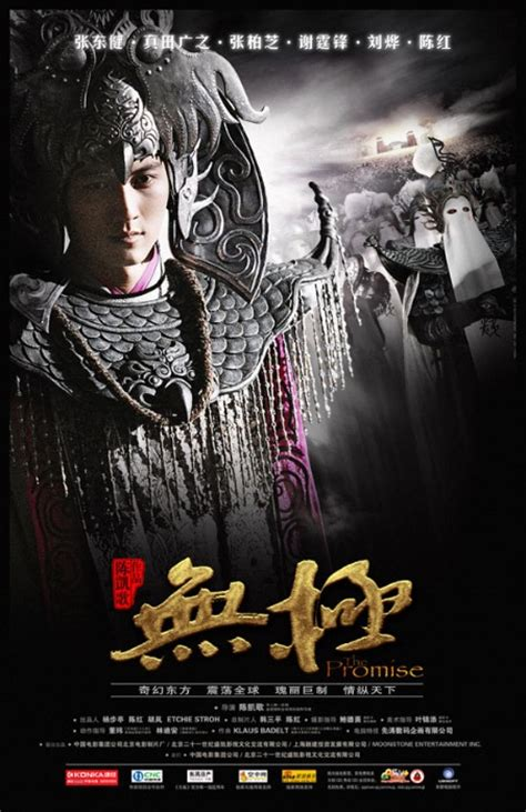 promise 2005 movie nicholas tse 謝霆鋒 movies actor hong kong filmography