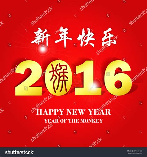 symbolism of the in new year happy new year 2016 year with symbol of the monkey