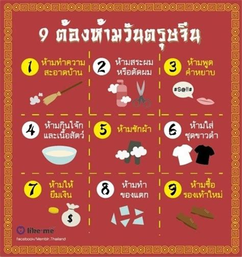 9 forbidden things for chinese new year richard barrow