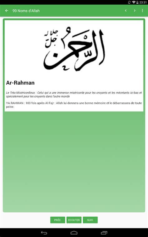 1326564285 les noms d allah 99 noms d allah applications android sur google play