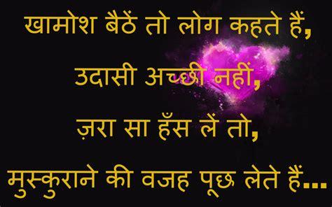 hindi shayari image www shayari in hindi love photo com www pixshark com