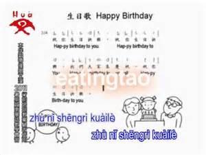 how do you write happy birthday lyrics in taiwan