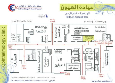 General Hospital Floor Plan by Dr Erfan And Bagedo General Hospital Floor Plan